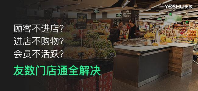 商家如何对多门店进行有效管理?